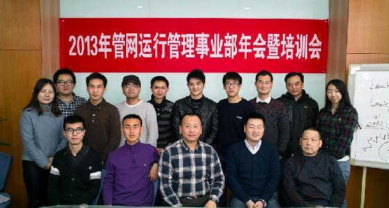 安恒公司2013年管网运行管理事业部年会
